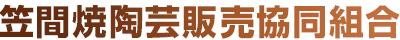 笠間焼陶芸販売協同組合